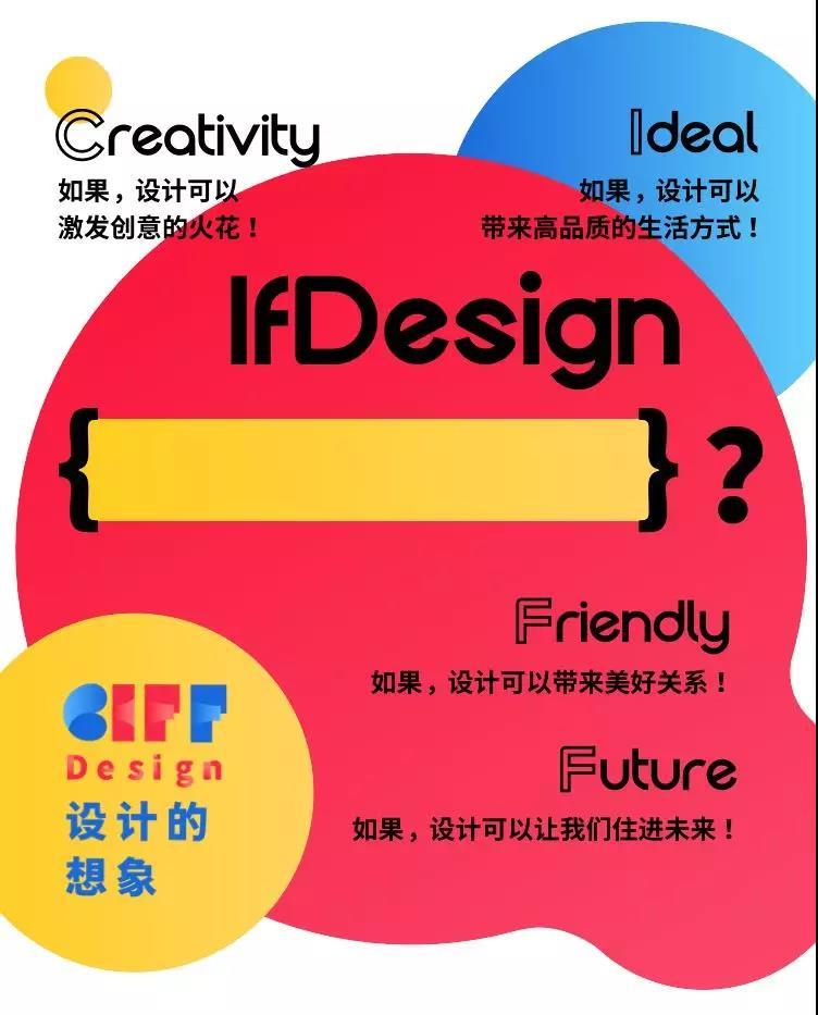 CFIF Guangzhou 精彩提前看 | 让你的创想领先一整年的设计盛会