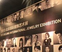 2013北京國際首飾藝術展