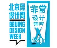 直击2013北京国际设计周