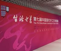 """发现""""生活之美""""——中国现代手工艺学院展"""