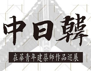 中日韩在华青年建筑师作品巡展