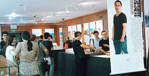 中日韩在华青年建筑师作品展拉开帷幕