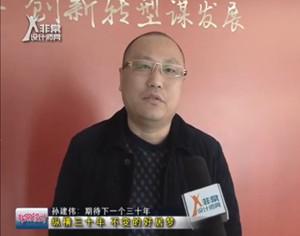 孙建伟:期待下一个三十年