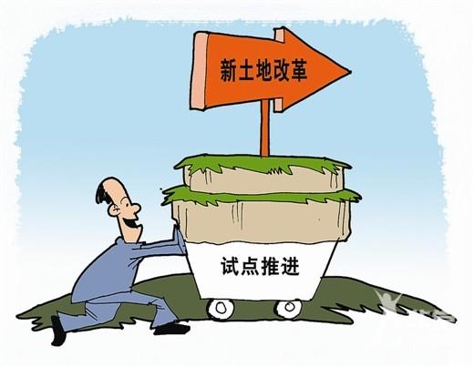 国土部:2015年将选择若干试点进行土地制度改革试验