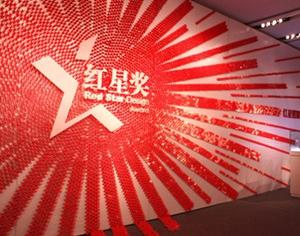 十年磨一剑:你该知道中国最权威的设计大奖是如何炼成的