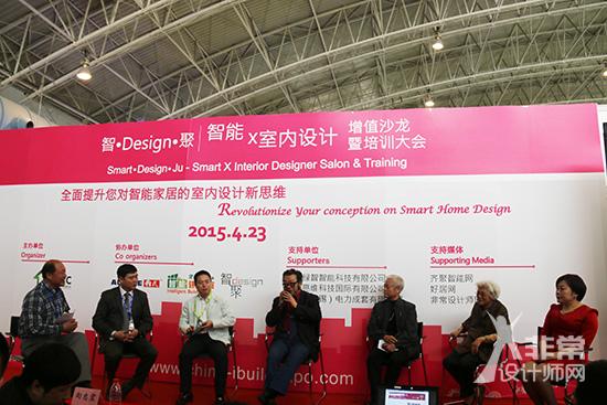 """""""智·Design·聚""""——智能·室内设计师设计增值沙龙隆重举办"""