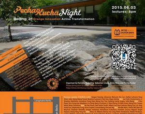 第31届国际创意论坛PechaKuchaBeijing邀请函