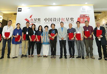 2015中国设计红星奖初评在京圆满举行