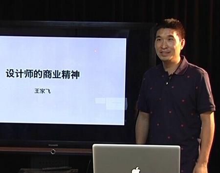 王家飞:设计师的商业精神