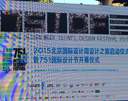 关注社会创新,聚焦生活设计 2015-751国际设计节盛大开幕