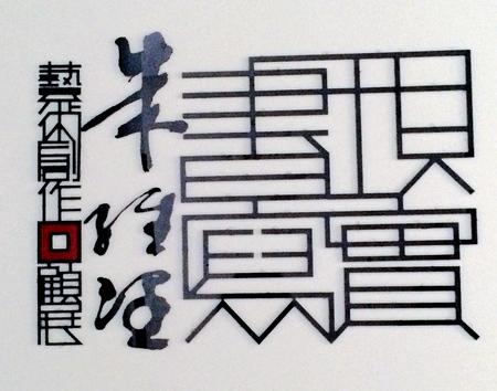 现实书写-朱维理艺术创作回顾展 ▏2015北京国际设计周