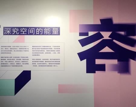 2015北京国际设计周 ▏纵·容——城市人居的长沙观察与实践