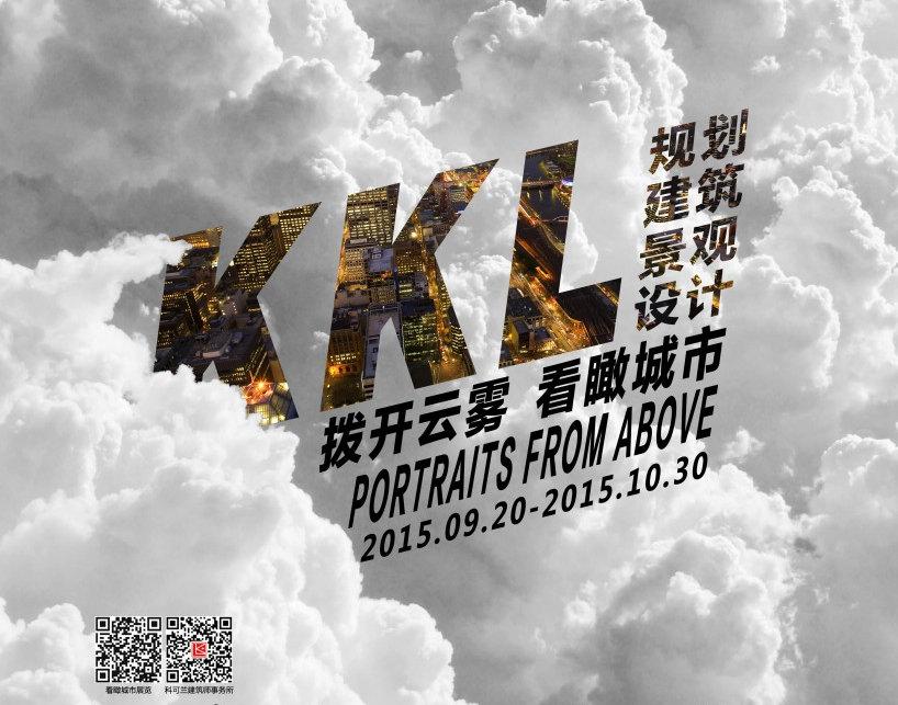 拨开云雾 看瞰城市丨2015北京国际设计周