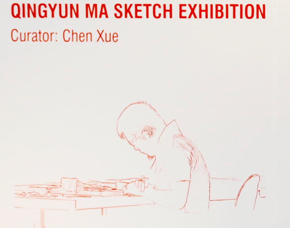 马清运·从建筑到农市主义丨2015北京国际设计周