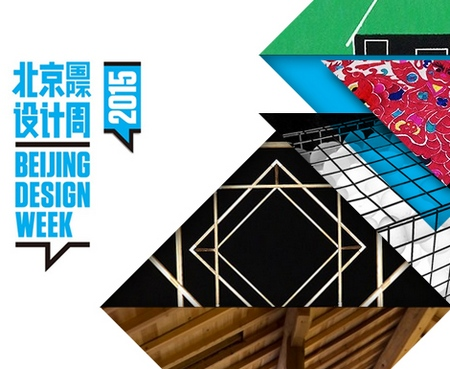 2015北京国际设计周