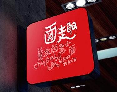 郭玉龙设计作品欣赏——品牌形象设计之面趣