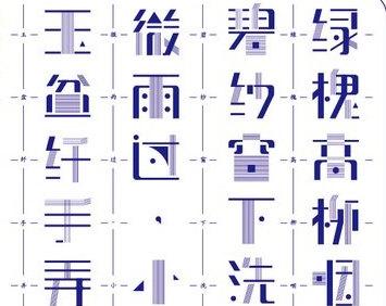 郭玉龙设计作品欣赏——标志、字体