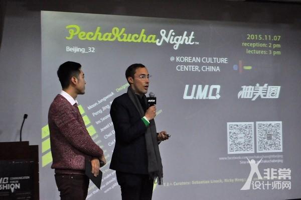 一场时尚与设计的盛宴——第32届国际创意论坛Pecha Kucha Beijing