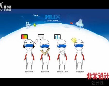 姜岩:全新视角演绎情感化设计(二)