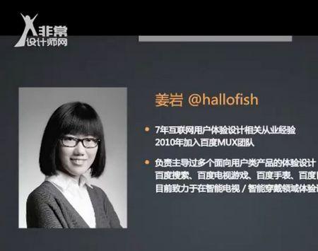 姜岩:全新视角演绎情感化设计(三)