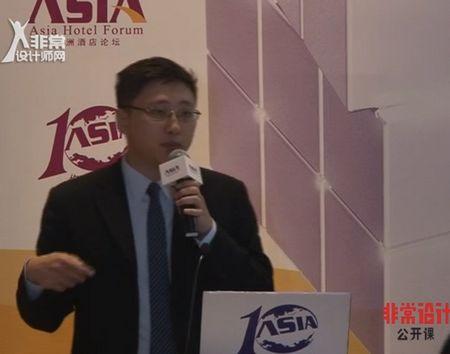 【AHF峰会】中国酒店业主俱乐部公开课-中国及海外酒店营利和新增供给情况