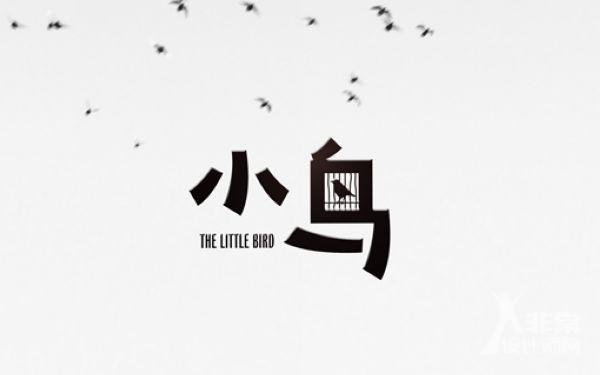 从书法到艺术字体 汉字的艺术演绎