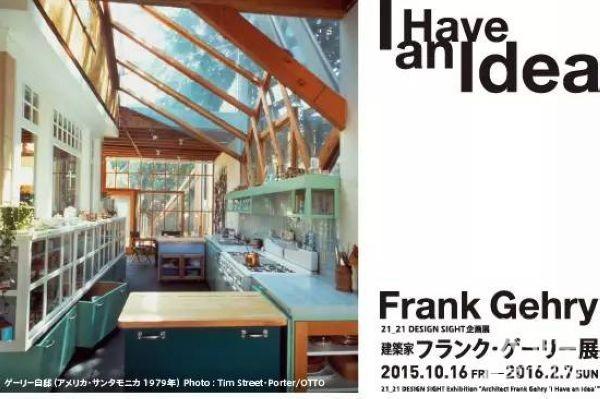 寻师问筑: 透视妹岛空间,约会日本建筑