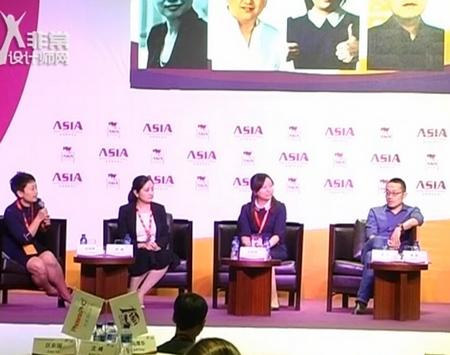 AHF第八届国际酒店投资峰会——科技设计论坛(三)