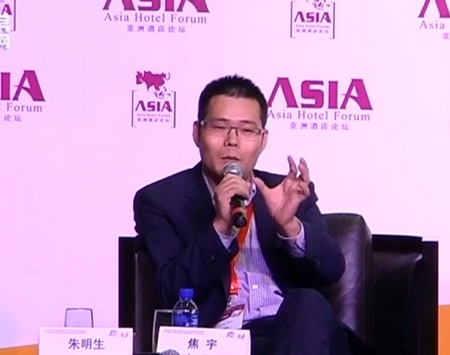 AHF第八届国际酒店投资峰会——科技设计论坛(四)