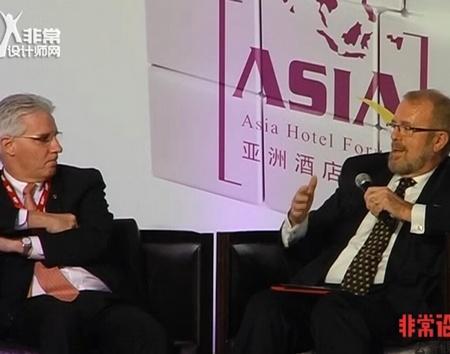 AHF第八届国际酒店投资峰会——全球战略视角-展望酒店未来发展之路(二)