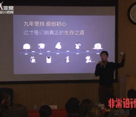 【创意与创业论坛】张昕尉:用互联网思维做智能硬件(下)