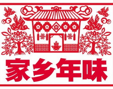 【十大盘点】有一种习俗叫喜迎新春