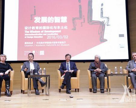 发展的智慧论坛:设计教育的全球化与本土化发展思考