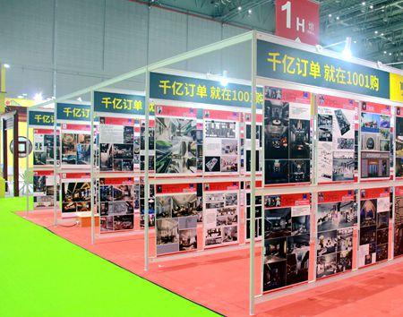 """2016""""新思路、新技术、新概念""""世界万里行走进上海"""