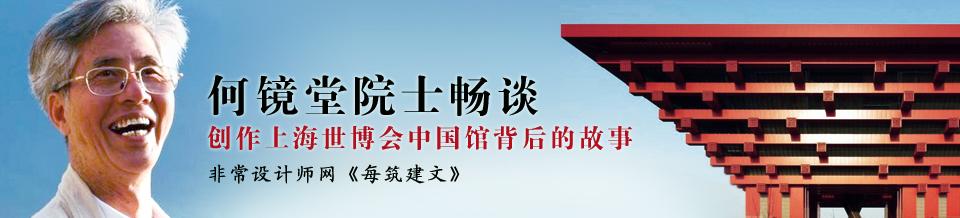 每筑建文:何镜堂院士畅谈创作上海世博会中国馆背后的故事