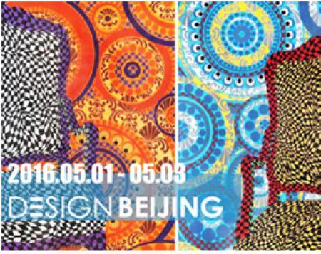 2016设计北京就要开幕啦!
