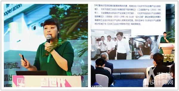 北京drc工业设计创意产业基地总经理,创意梦工厂(科创部众创空间)负责