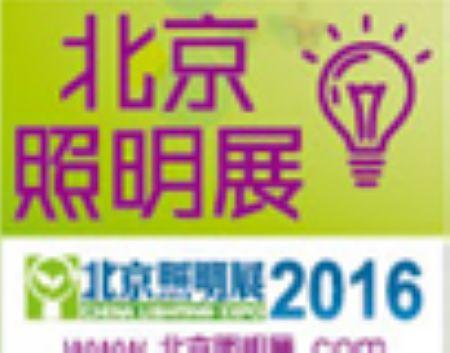 2016北京照明展、北京智能家居智能建筑展完美落幕