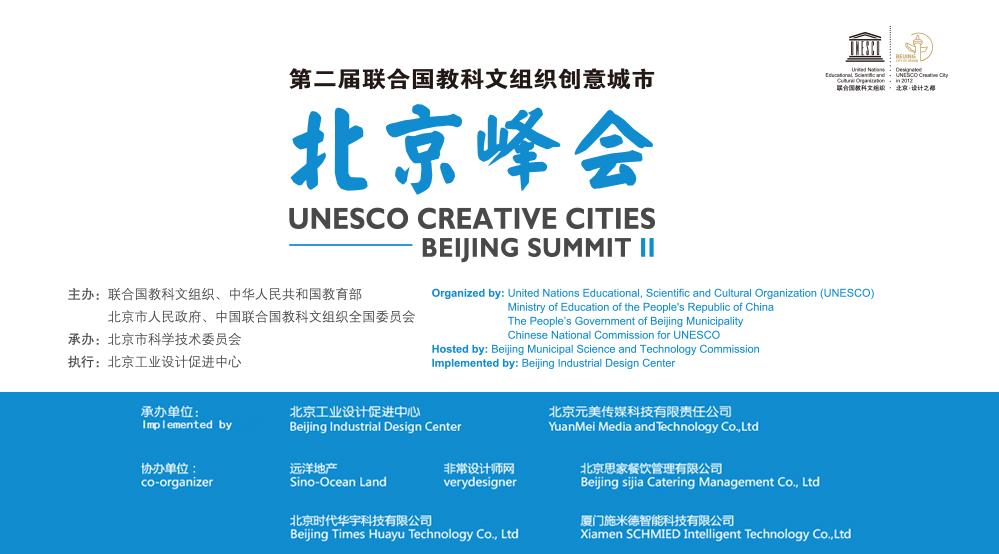 """第二届联合国教科文组织创意城市北京峰会 ——科技创新与""""互联网+""""论坛"""