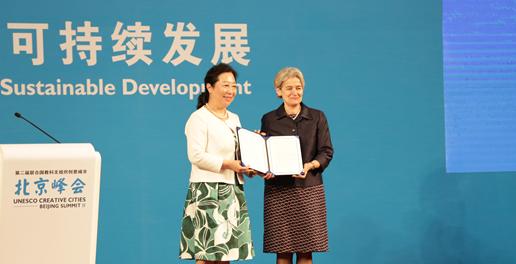博科娃女士向北京市科委主任闫傲霜授牌:全球首个创意与可持续发展中心