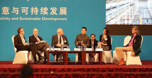 主论坛《创意与可持续发展》