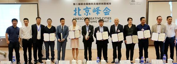 颁发第二届北京峰会证书