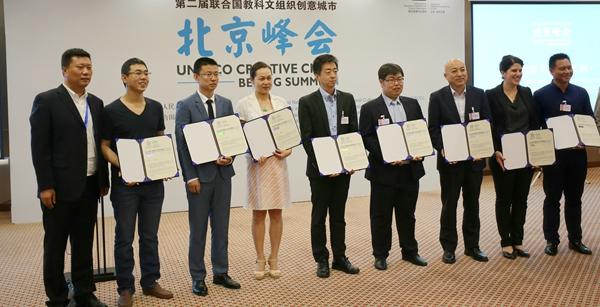 """联合国教科文组织创意城市北京峰会-科技创新与""""互联网+"""""""