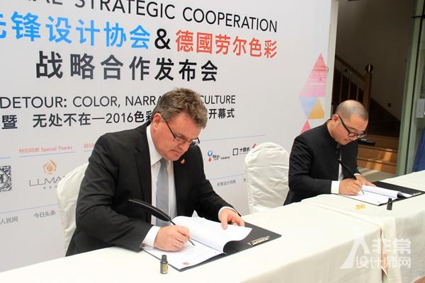 签署深度战略合作协议