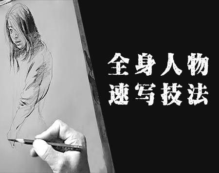 30分钟掌握全身人物速写技法——高考速写特训课程
