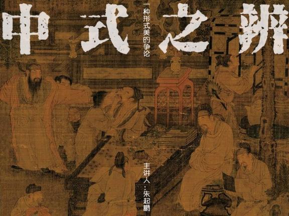 """朱起鹏:中式之辨第五讲——""""简约""""的误会"""
