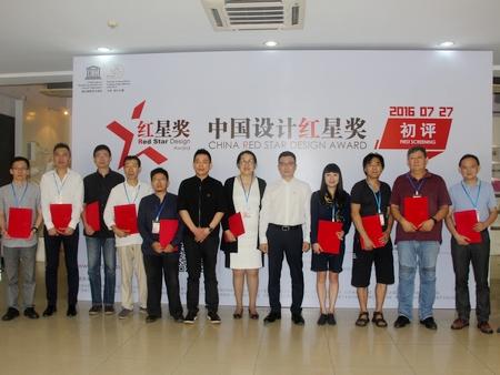 中国精工领跑中国制造|2016中国设计红星奖初评在京举行