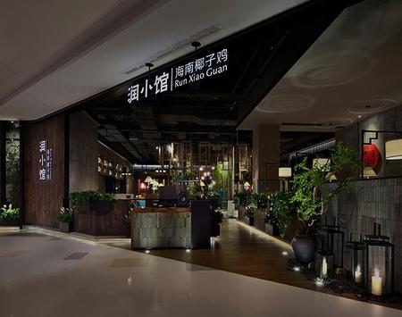 润小馆·海南椰子鸡餐厅|慢煮旧日时光