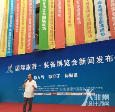 国际旅游·装备博览会新闻发布会顺利召开