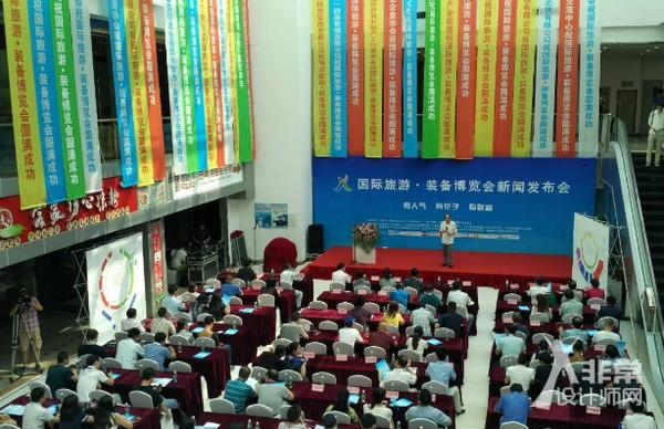 国际旅游·装备博览会新闻发布会顺利召开.